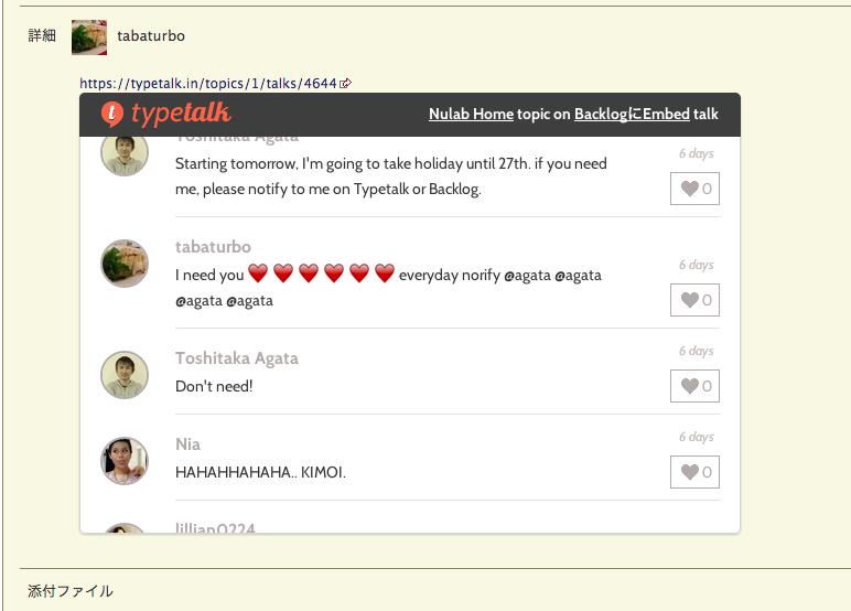 backlog_embed_matome