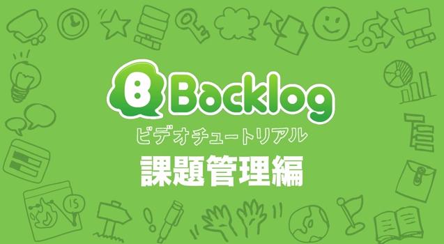 backlog-video-tutorial