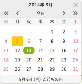 calendar-control-after_ja