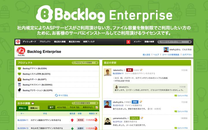 enterprise_blog1