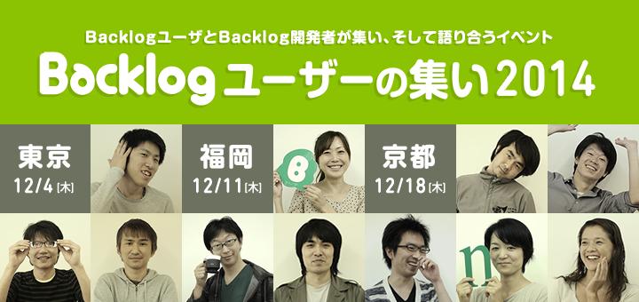 meetup_2014