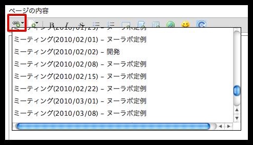 backlog-wiki-copy01