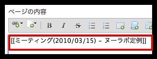 backlog-wiki-copy02