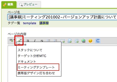 backlog-wiki-copy03