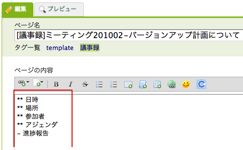 backlog-wiki-copy04