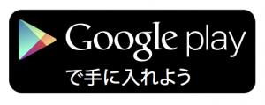 japanese_get