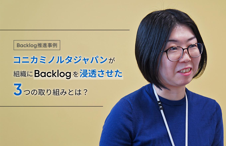 株式 コニカ 会社 ジャパン ミノルタ