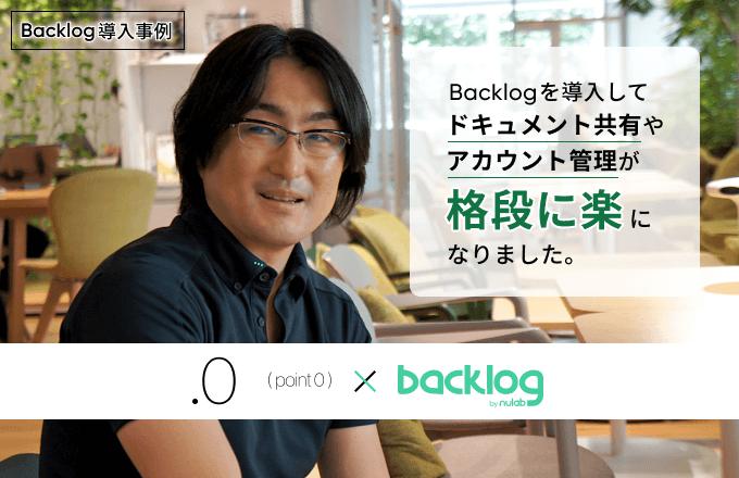 株式会社point0様 Backlog導入事例