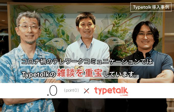 株式会社point 0様 Typetalk導入事例