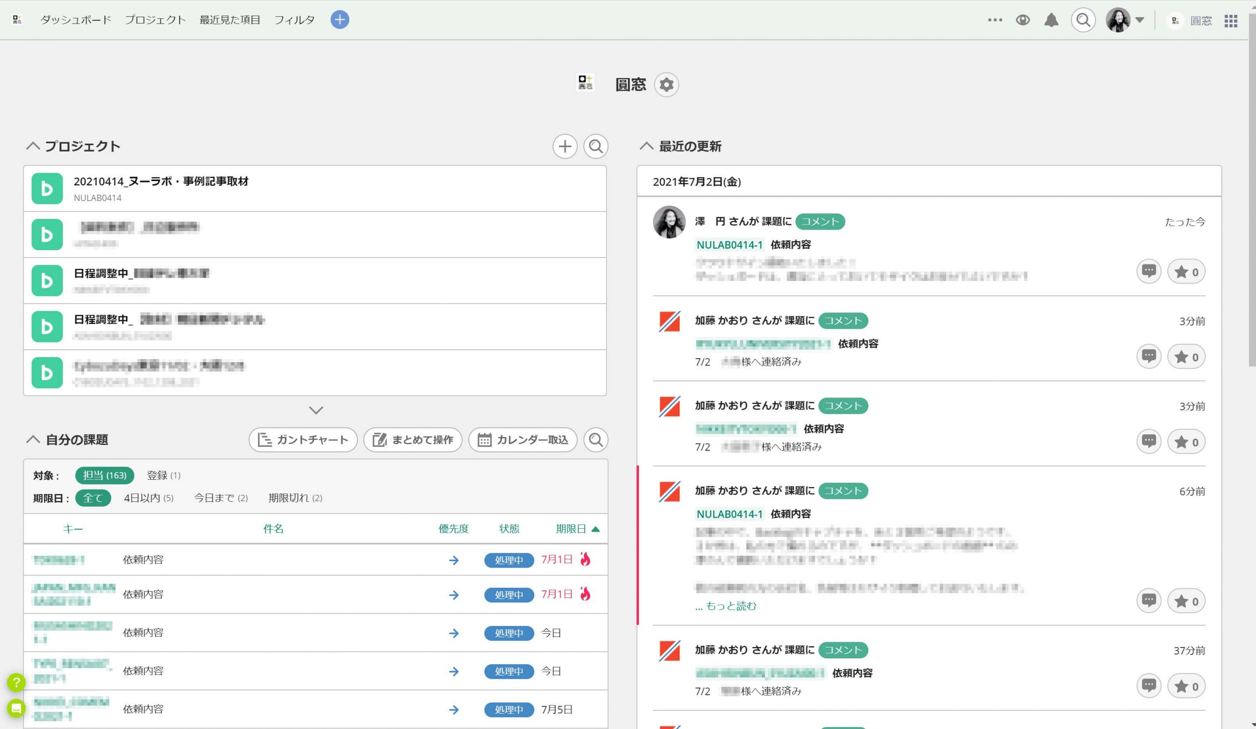 株式会社圓窓 澤円さんのCASTER BIZとBacklogを活用した「スマートな業務管理術」